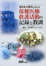 東日本大震災における保健醫療救護活動の記錄と敎訓