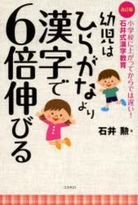 幼兒はひらがなより漢字で6倍伸びる 小學校に上がってからでは遲い!石井式漢字敎育