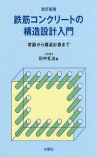 鐵筋コンクリ-トの構造設計入門 常識から構造計算まで