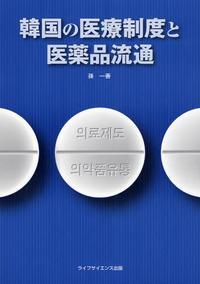 韓國の醫療制度と醫藥品流通