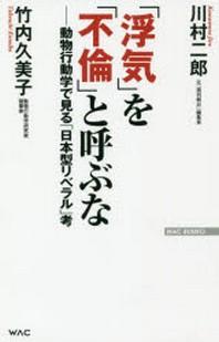 「浮氣」を「不倫」と呼ぶな 動物行動學で見る「日本型リベラル」考