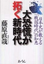 大恐慌が拓く新時代 日本史が敎える「戰國時代」の知惠