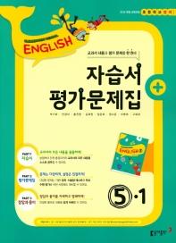 초등 영어 5-1 자습서 평가문제집(2020)
