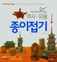 초등 교과서에 꼭 나오는 역사 유물 종이접기. 2: 삼국시대 편