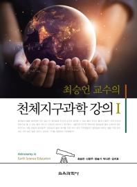 최승언 교수의 천체지구과학 강의. 1