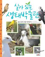 살아있는 생태박물관. 3: 우리 새 이야기