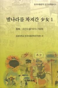 별나라를 차져간 소녀. 1: 동화 소년소설(1913-1929)