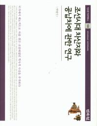 조선시대 차산지와 공납차에 관한 연구