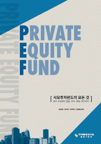 Private Equity Fund: 사모투자펀드의 모든 것