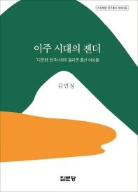 이주시대의 젠더
