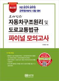 오세인의 자동차구조원리 및 도로교통법규 파이널 모의고사