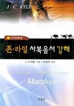 존 라일 사복음서 강해. 1: 마태복음