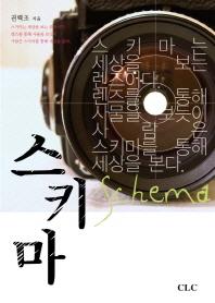 스키마(Schema)