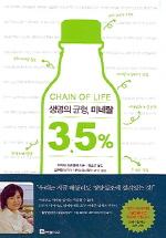 생명의 균형 미네랄 3.5%