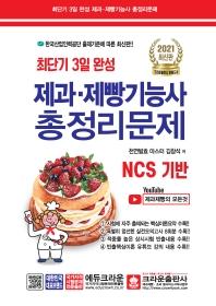 최단기 3일 완성 제과ㆍ제빵기능사 총정리문제(2021)