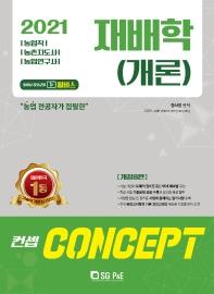컨셉 재배학(개론)(2021)