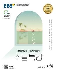 EBS 수능특강 고등 수학영역 기하(2021)(2022 수능대비)