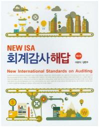 New ISA 회계감사 해답