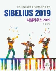 악보 사보와 음악작곡 어드벤스 유저를 위 시벨리우스 2019