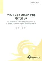 인천국제공항 항공물류부문 경쟁력 강화 방안 연구