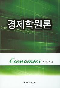 경제학원론