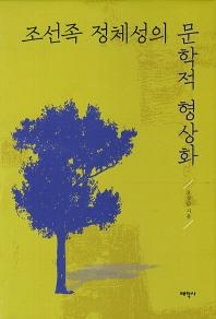 조선족 정체성의 문학적 형상화