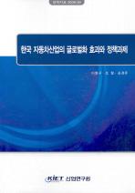한국 자동차산업의 글로벌화 효과와 정책과제