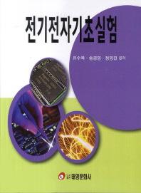 전기전자기초실험