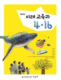 초등학교 미래 교육과 4.16
