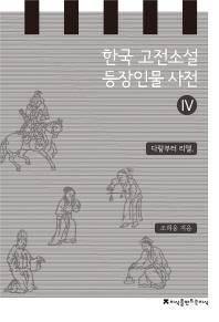 한국 고전소설 등장인물 사전. 4  다람부터 리델