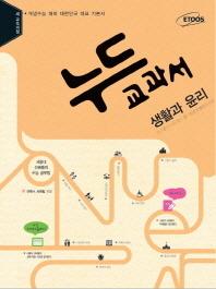 누드교과서 생활과 윤리(2013)