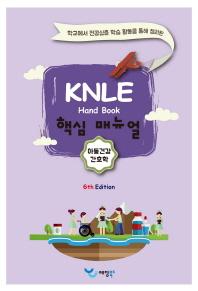 아동건강간호학 KNLE 핸드북 핵심 매뉴얼