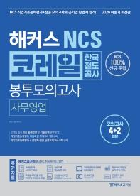 해커스 NCS 코레일 한국철도공사 봉투모의고사: 사무영업(2020 하반기)