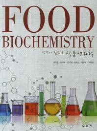 생각이 필요한 식품생화학