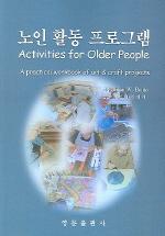 노인활동 프로그램