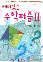 재미있는 수학퍼즐 2