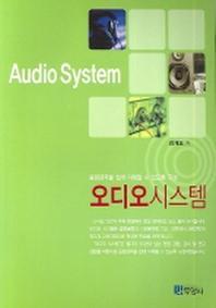 오디오 시스템
