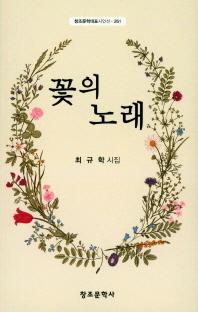 꽃의 노래