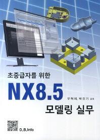 NX8.5 모델링 실무