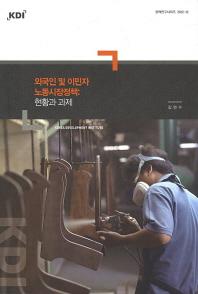 외국인 및 이민자 노동시장정책: 현황과 과제