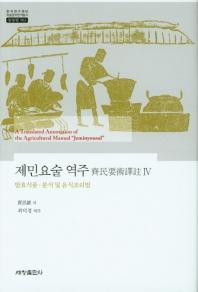 제민요술 역주. 4(발효식품 분식및음식조리법)