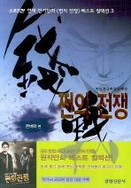 쩐의 전쟁 베스트 컬렉션 3