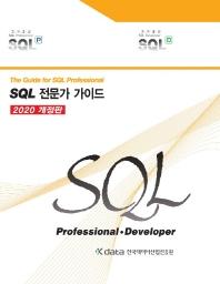 SQL 전문가 가이드(2020)