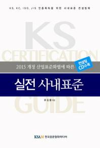 2015 개정 산업표준화법에 따른 실전 사내표준