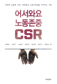 어서와요 노동존중 CSR