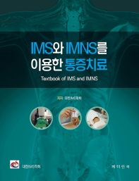 IMS와 IMNS를 이용한 통증치료