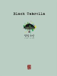 깜장 우산