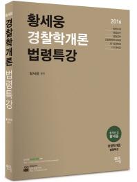황세웅 경찰학개론 법령특강(2016)