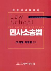 Law School 민사소송법