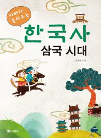 아빠가 들려주는 한국사 삼국시대